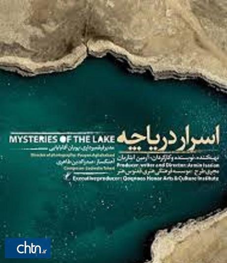 نمایش فیلم مستند اسرار دریاچه تخت سلیمان در ارومیه