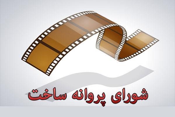 موافقت شورای صدور پروانه ساخت با هشت فیلم نامه